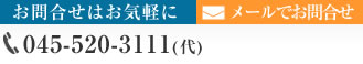 神奈川県横浜市の株式会社サスダ :防音工事、大規模改修工事、公共工事、 戸建住宅、リフォーム工事へのお問い合わせはお気軽に(045-520-3111)