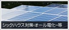 シックハウス対策・オール電化・耐震設計・太陽光発電