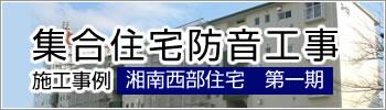 集合住宅防音工事 湘南西部住宅
